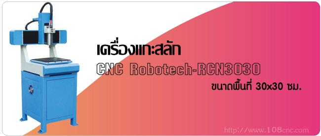 ขาย เครื่อง แกะ สลัก cnc, เครื่อง แกะ สลัก cnc router, cnc router machine, robotech cnc, เครื่อง แกะ สลัก mini, ขาย cnc router machine, cnc engraving, cnc router มือ สอง, cnc engrave แกะ สลัก โลโก้, cnc router มือสอง, cnc router machine ราคา, CNC งานไดคัท, เครื่องแกะสลัก CNC Router Machine, เครื่อง ซี เอ็น ซี เร้าเตอร์ CNC Router Machine, CNC ROUTER CUTTING MACHINE, CNC Router CNC Cutter, CNC Router Machine กับงานไม้, CNC Router Machine กับโฟม
