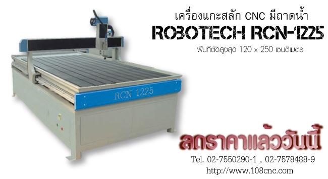 เครื่องcncขนาดเล็ก, เครื่องแกะสลัก, เครื่องแกะสลักซีเอ็นซี, เครื่องแกะสลักcnc, เครื่องซีเอ็นซ์, เครื่องcnc, เครื่องมินิซีเอ็นซี, เครื่องmini cnc, mini cnc, mini cnc engraver, mini cnc engraving, cnc,cnc engraver, cnc engraving, cnc engraver machine, cnc engraving machine, engraver machine, engraving machine, cncroom, เครื่องกลึงcnc
