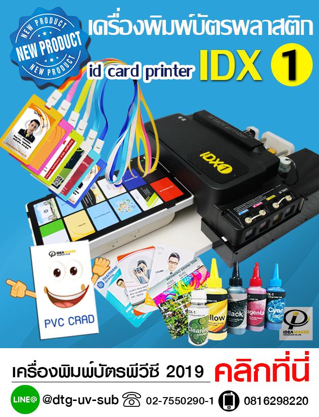 เครื่องพิมพ์บัตรพลาสติก-เครื่องทำบัตรคีย์การ์ด
