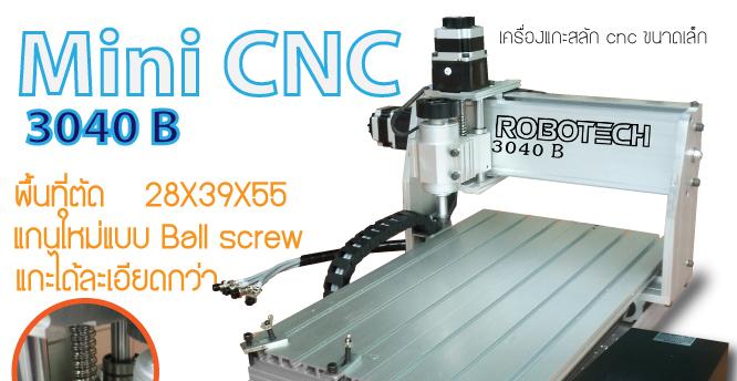 เครื่องcnc,cnc router,cnc milling,cnc แกะสลัก,เครื่องแกะไม้cnc,เครื่องแกะสลักcnc,เครื่องcnc ราคาถูก,จำหน่ายเครื่องแกะสลักcnc,ทำโมเดลด้วยเครื่องcnc