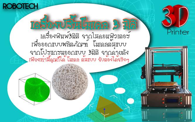 พิมพ์โมเดลสามมิติ,ปริ้นโมเดล3มิติ,Robotech3dprinter,เครื่องพิมพ์สามมิติ,เครื่อง พิมพ์3d,เครื่องพิมพ์3มิติ,เครื่องปริ้น3มิติ,เครื่องปริ้นสามมิติ,เครื่อง ปริ๊น3มิติ,เครื่องปริ๊นสามมิติ,เครื่องปริ๊นท์3มิติ,เครื่องปริ๊นท์สาม มิติ,เครื่องปริ้นท์3มิติ,เครื่องปริ้นท์สามมิติ,ปริ้น3d,ปริ้นสามมิติ ,3dprinter,3d printer,3d printing,3d printing machine,Rapid prototype,3d Rapid prototype,3d modeling printer,3d modeling machine