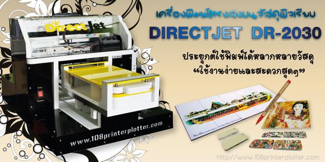 เครื่องพิมพ์ภาพลงวัสดุ,เครื่องพิมพ์ภาพ,สกรีน,พิมพ์ภาพ,พิมพ์วัสดุ,เครื่องพิมพ์สกรีน,เครื่องสกรีน,เครื่องพิมพ์ภาพลงเคส iPhone,ราคา เครื่องพิมพ์ ภาพ ลง บน วัสดุ,ขาย เครื่องพิมพ์ ภาพ ลง วัสดุ