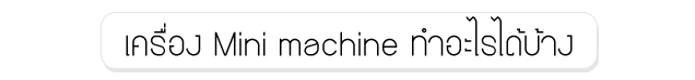 เครื่องแกะสลักโลหะ,เครื่องทำตัวอักษรลงบนโลหะ,เครื่องแกะตัวหนังสือและโลโก้ต่างๆลงบนโลหะทุกชนิด,เครื่องทำเครื่องหมายโลโก้,cncแกะสลักโลหะ ทุกชนิด,แกะสลัก วัสดุ โลหะ,เครื่องแกะสลักเหล็ก,ทำเครื่องหมายลงโลหะ,เครื่องตอกอักษร ลงโลหะ,เครื่องตอกหมายเลข ลงแผ่นโลหะ,เครื่องตอกสลักตัวอักษร ,แกะสลักภาพลงแผ่นโลหะ,เครื่องแกะสลักโลหะ,เครื่องแกะตัวหนังสือ,เครื่องทำserialnumber, ,แกะสลักลวดลายลงโลหะ ,เครื่องทำสัญลักษณ์ลงโลหะ ,ทำหมายเลข serial ลงโลหะ ,เครื่องจักรโลหะแกะสลัก ,แกะสลักโลหะผิวเรียบ ,สลักลายลงโลหะ ,สลักลายลงแผ่นโลหะ ,สลักลาย แผ่นอลูมิเนียม ,โลหะสลักลาย ,แผ่นโลหะสลักลาย ,แผ่นอลูมิเนียมสลักลาย ,ทำตัวหนังสือลงโลหะ ,ป้ายอักษรโลหะ