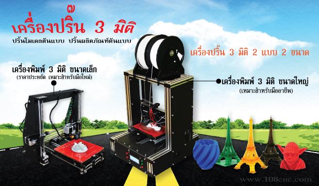 3d printer ราคา, printer 3 มิติ, เครื่องพิมพ์ 3d, เครื่องทําโมเดล 3 มิติ ราคา, พิมพ์ 3 มิติ, เครื่องทําโมเดล 3 มิติ, 3d printing, thailand 3d printer, 3d printer thailand ราคา, 3d, เครื่อง 3d, เครื่องปริ๊น 3d, เครื่อง 3d printing, เครื่อง 3d printer, เครื่องปรินท์ 3d, เครื่องปริ้น 3d