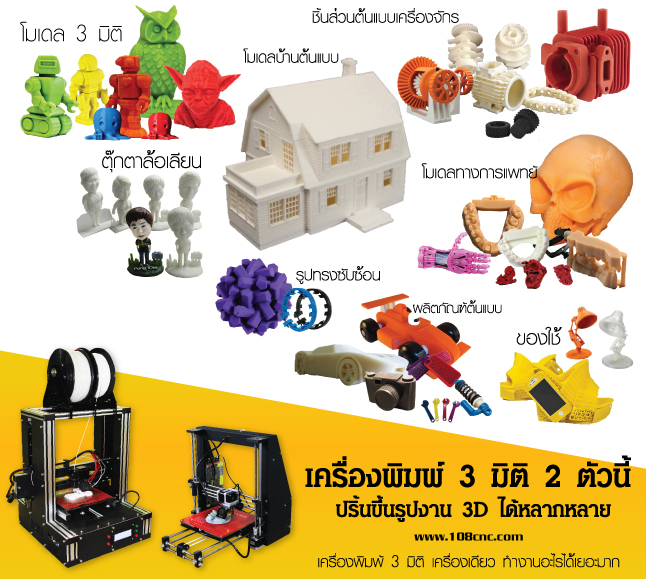 3d printer ราคา, printer 3 มิติ, เครื่องพิมพ์ 3d, เครื่องทําโมเดล 3 มิติ ราคา, พิมพ์ 3 มิติ, เครื่องทําโมเดล 3 มิติ, 3d printing, thailand 3d printer, 3d printer thailand ราคา, 3d, เครื่อง 3d, เครื่องปริ๊น 3d, เครื่อง 3d printing, เครื่อง 3d printer, เครื่องปรินท์ 3d, เครื่องปริ้น 3d, 3d printer, filament 3d, filament for 3d printer, 3d printing services, service 3d printing, เครื่องพิมพ์ 3d, เครื่องพิมพ์สามมิติ ราคา, เครื่องพิมพ์ 3d ราคา, เครื่องพิมพ์พลาสติก, เครื่องปริ้น 3d ราคา, ขาย เครื่อง ป ริ้น ราคา ถูก, ราคาเครื่องปริ้น 3d, เครื่องปริ้น 3 มิติ ราคา, ครื่องปริ้นสามมิติ ราคา, ปริ้น 3d ราคา, ราคาเครื่องปริ้น 3 มิติ, เครื่องปริ้นรุ่นไหนดี, ขายเครื่องปริ้น, เครื่องปริ้นสามมิติ, เครื่องปริ้น 3 มิติ, เครื่องพิมพ์โมเดล, 3d printer diy