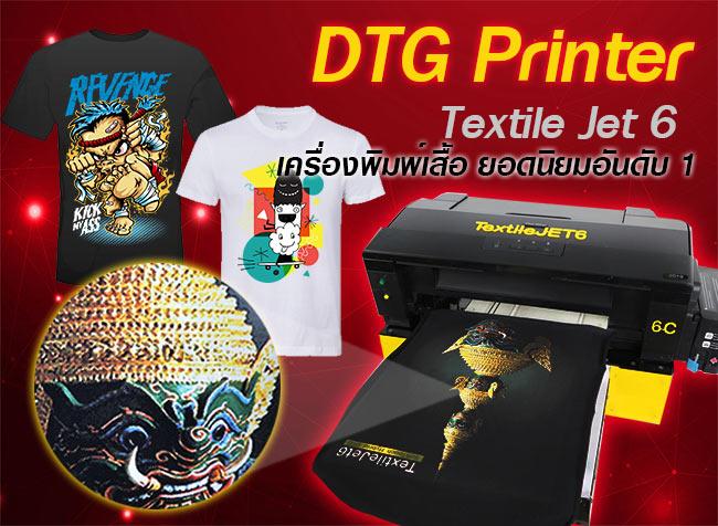 เครื่องพิมพ์เสื้อยอดนิยม-ราคาถูก