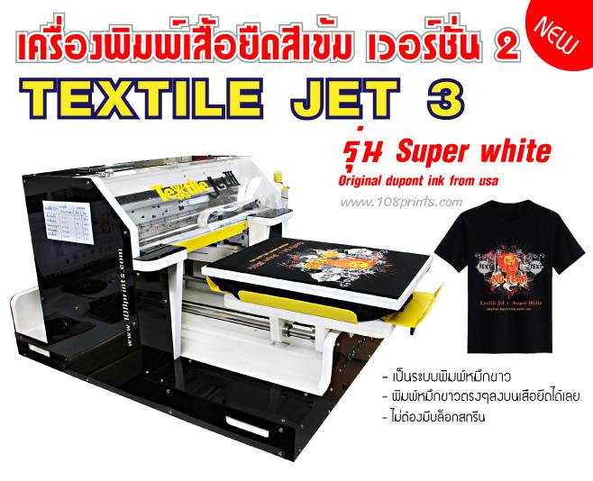 เครื่องพิมพ์เสื้อสีเข้ม,พิมพ์เสื้อดิจิตอล,เครื่องพิมพ์เสื้อ สีเข้มสีดำ,เครื่องสกรีนเสื้อยืดสีเข้ม,เครื่องพิมพ์เสื้อยืดสีเข้มA3,เครื่องสกรีนเสื้อ,เครื่องพิมพ์ภาพลงวัสดุ,press machine,เครื่องปริ้นเสื้อ,เครื่องสกรีน,สกรีนเสื้อ,T-shirt printer,พิมพ์เสื้อยืดDigital,เครื่องพิมพ์เสื้อยืด,เครื่องสกรีนเสื้อยืด