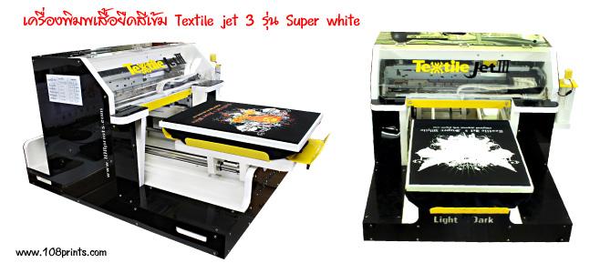 พิมพ์เสื้อ,เครื่องพิมพ์เสื้อ,เครื่องสกรีนเสื้อ ระบบ Heat Transfer,เครื่องพิมพ์เสื้อยืด,เครื่องพิมพ์ภาพลงบนวัสดุ,เครื่องพิมพ์เสื้อยืด, สกรีนเสื้อ,สกรีนเสื้อยืด,เครื่องสกรีน,เครื่องสกรีนเสื้อ,เครื่องสกรีนเสื้อยืด,tshirt printer, t-shirt printer,t shirt printer,tshirt inkjet printer,t-shirt inkjet printer