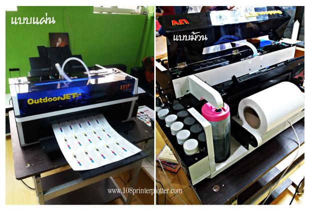เครื่องพิมพ์ฉลากสินค้า, uv digital printing, เครื่องปริ้น uv, uv printer, เครื่องพิมพ์ยูวี, uv printing, เครื่องพิมพ์สติกเกอร์, เครื่องพิมพ์ uv ราคา, uv digital printing, เครื่อง uv, เครื่องพิมพ์ label, เครื่องพิมพ์ sticker
