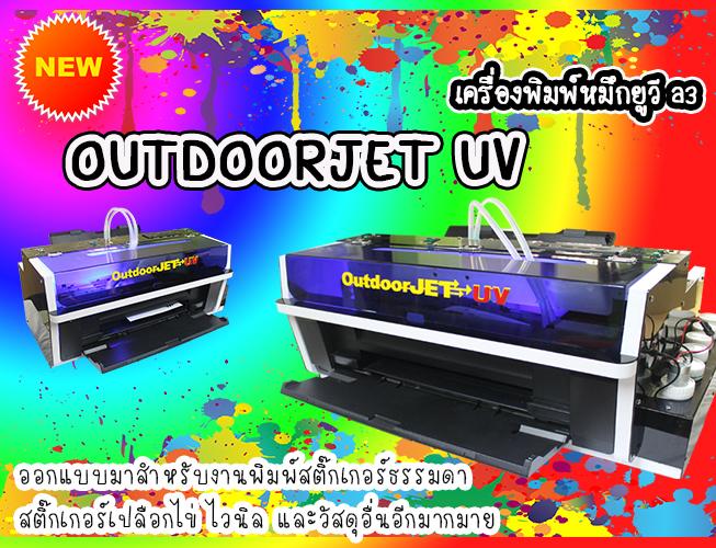 uv printer,เครื่องพิมพ์สติ๊กเกอร์ใส,uv printers,เครื่องพิมพ์ ไว นิล,เครื่องพิมพ์ UV,เครื่องพิมพ์ภาพระบบยูวี,เครื่องปริ้นยูวี,printer a3 ราคา,เครื่องพิมพ์ฉลากสินค้า,ป้าย ไว นิล,เครื่องพิมพ์ ไว นิล ราคา,เครื่องพิมพ์ A4 UV, เครื่องพิมพ์ภาพยูวี,เครื่องพิมพ์ uv, เครื่องพิมพ์ uv ราคา