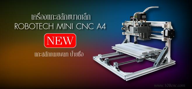 เครื่อง mini cnc ราคา, งานแกะสลักไม้, เครื่องcncขนาดเล็ก, เครื่องแกะสลักซีเอ็นซี, เครื่องแกะสลักcnc,เครื่องซีเอ็นซ์, เครื่องcnc,เครื่องมินิซีเอ็นซี, เครื่องmini cnc,mini cnc,mini cnc engraver,ซื้อmini cnc machine,เครื่องกัด cnc,เครื่องกัด mini cnc,เครื่องกัด มิลลิ่ง, เครื่องกัด มิลลิ่งซีเอ็นซี, ซีเอ็นซี มิลลิ่ง
