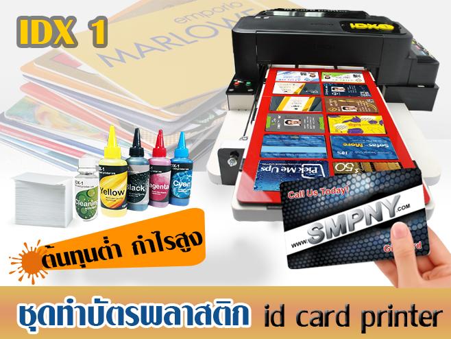 เครื่องทำบัตร-inkjet-pvc