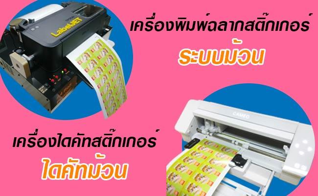 เครื่องพิมพ์-Label