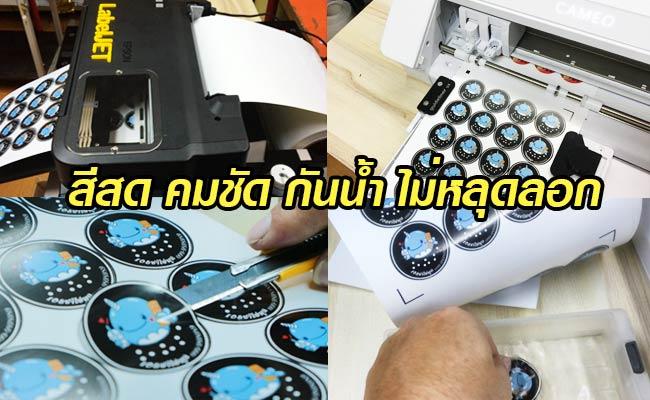 เครื่องพิมพ์-label-กันน้ำ