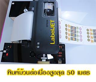 เครื่องพิมพ์สติ๊กเกอร์ม้วนต่อเนื่อง