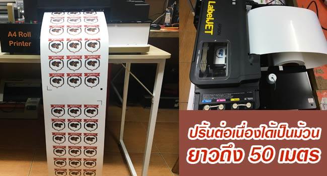 เครื่องพิมพ์สติ๊กเกอร์ม้วน-ต่อเนื่อง