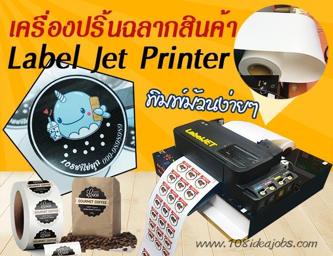 เครื่องปริ้นฉลากสินค้า-Label-jet