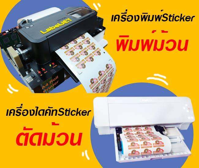 เครื่องพิมพ์-sticker-roll