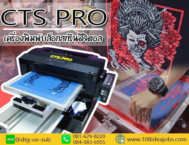 เครื่องพิมพ์บล็อกสกรีน-CTS-PRO