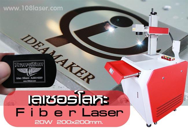 เครื่องเลเซอร์โลหะ-เลเซอร์เหล็ก-สแตนเลส-Laserfiber