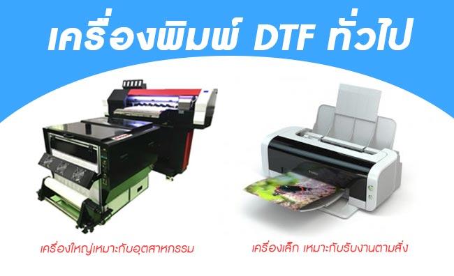 เครื่องพิมพ์ฟิล์มDTF-ทั่วๆไป