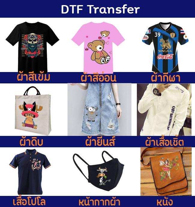 เครื่องสกรีนเสื้อ-dtf-ทำอะไรได้บ้าง