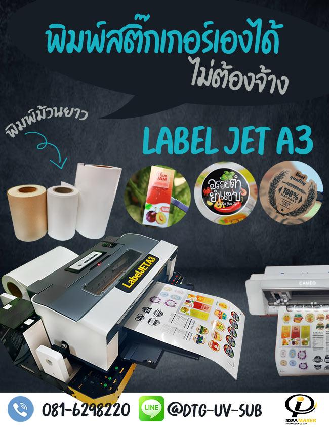 เครื่องพิมพ์ฉลาก-สติ๊กเกอร์-Label-A3