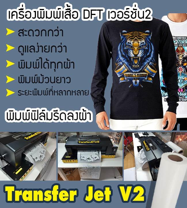 เครื่องพิมพ์ฟิล์ม , เครื่องพิมพ์ film , digital film transfer , DTF เครื่องพิมพ์เสื้อ