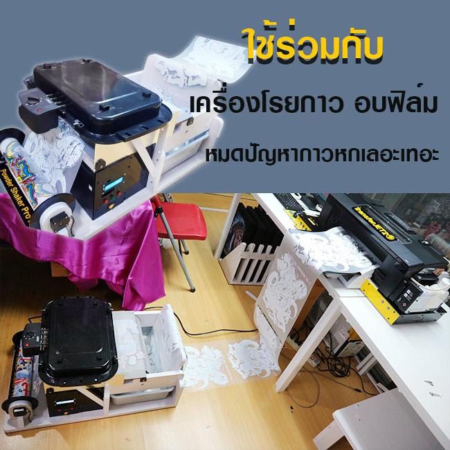 เครื่องอบฟิล์มDTF เครื่องพิมพ์ฟิล์ม , เครื่องพิมพ์ film , digital film transfer , DTF เครื่องพิมพ์เสื้อ