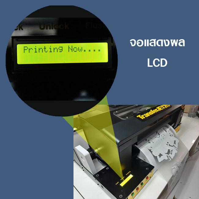 dtf-เครื่องพิมพ์เสื้อ-เครื่องปริ้นเสื้อ
