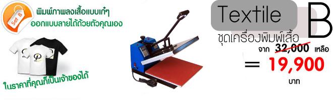 เครื่องพิมพ์เสื้อ,เครื่องฮีททรานเฟอร์,เครื่องรีดร้อน,เครื่องกดความร้อน,เครื่องheat transfer