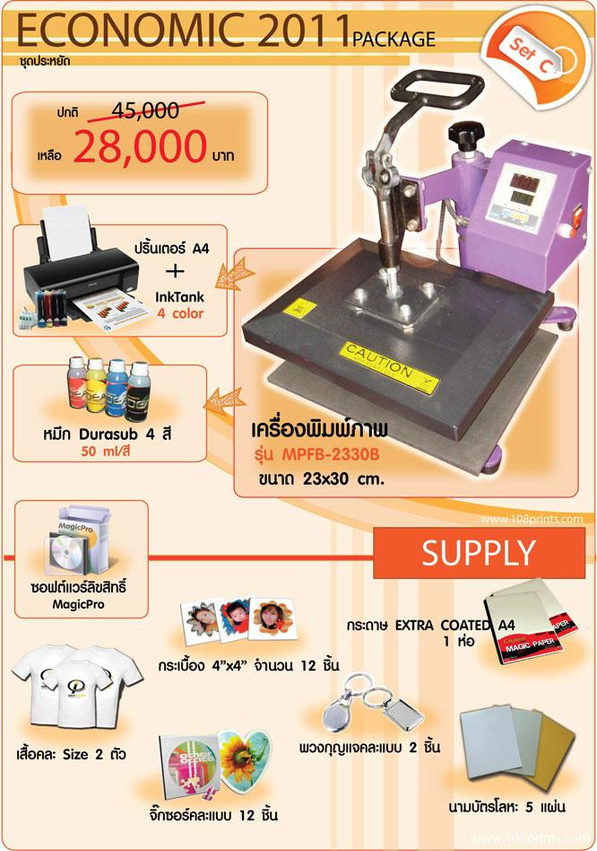 เครื่องพิมพ์ภาพลงบนวัสดุ,เครื่องพิมพ์ภาพ,PackageC-Economic2011,ชุดประหยัด,เครื่องพิมพ์ภาพลงบนวัสดุ,พิมพ์ภาพลงกระเบื้อง,พิมพ์ภาพลงเสื้อ,พิมพ์เสื้อ