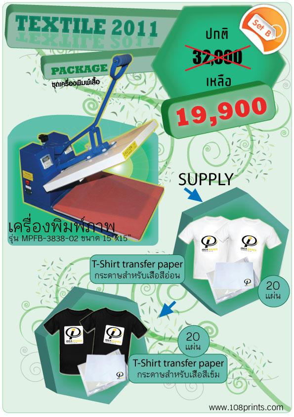 เครื่องพิมพ์ภาพลงบนวัสดุ,เครื่องพิมพ์ภาพ,Package-Economic Package,แพ็คเกจEconomic Package,เครื่องพิมพ์ภาพลงวัสดุ,พิมพ์เสื้อ,พิมพ์ผ้า,พิมพ์กระเป๋า