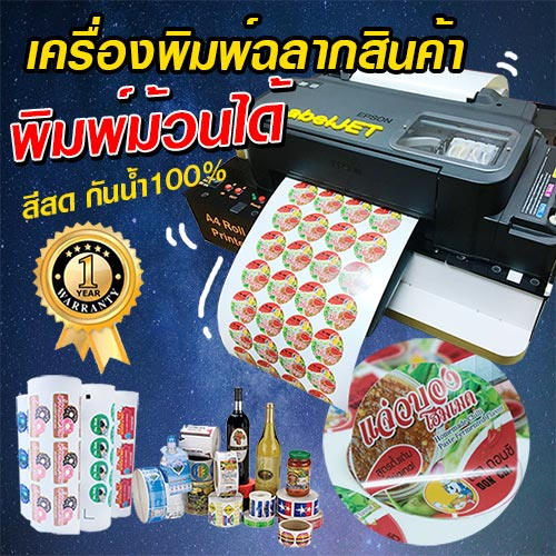เครื่องพิมพ์ฉลากสินค้า-พิมพ์ม้วนได้
