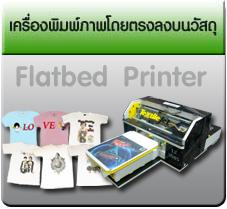 เครื่องพิมพ์เสื้อยืด,เครื่องพิมพ์ภาพ,พิมพ์รูปลงเสื้อ,พิมพ์ภาพลงบนเสื้อ,ราคาเครื่องพิมพ์ภาพลงบนเสื้อ,พิมพ์ลาย,เสื้อยืด,ลายเสื้อยืด,เสื้อคู่รัก,เสื้อคู่รัก
