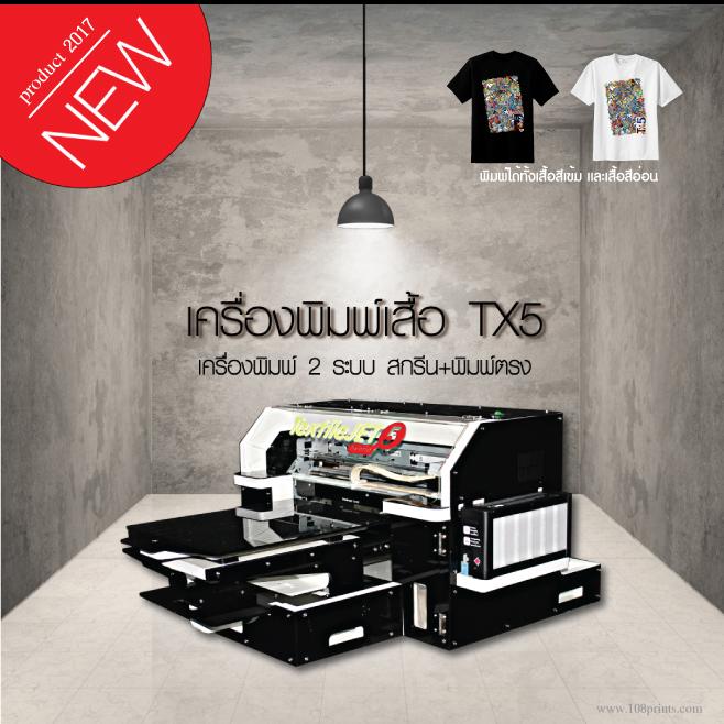 เครื่องพิมพ์เสื้อยืด, เครื่องพิมพ์เสื้อยืด ราคา, ราคาเครื่องพิมพ์เสื้อยืด , เครื่องพิมพ์เสื้อยืดราคาถูก, เครื่องพิมพ์เสื้อราคาถูก , เครื่องพิมพ์ลายผ้า, ขายเครื่องพิมพ์เสื้อยืด, เครื่องพิมพ์ลายเสื้อ , เครื่องพิมพ์เสื้อ ราคา , ราคาเครื่องพิมพ์เสื้อ, ขายเครื่องพิมพ์เสื้อ, เครื่องพิมพ์สกรีนเสื้อ, เครื่องพิมพ์สกรีน, เครื่องพิมพ์ภาพลงเสื้อ , เครื่องพิมพ์สกรีนเสื้อยืด, เครื่องพิมพ์ลายเสื้อ ราคา, เครื่องพิมพ์ดิจิตอล, เครื่องพิมพ์ลายผ้า ราคา, เครื่องสกรีนเสื้อราคาถูก, เครื่องสกรีนเสื้อยืด ราคาถูก, ปริ้นสกรีนเสื้อ