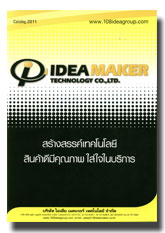 เครื่องพิมพ์ภาพลงบนวัสดุ, เครื่องมือสำหรับเปิดร้าน, ธุรกิจส่วนตัว, 108ideagroup, ideamaker