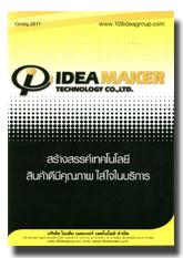 ����ͧ������Ҿŧ����ʴ�, ����ͧ�������Ѻ�Դ��ҹ, ��áԨ��ǹ���, 108ideagroup, ideamaker
