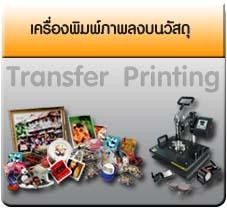 เครื่องพิมพ์ภาพลงบนวัสดุ,เครื่องพิมพ์ภาพ,พิมพ์รูปลงเสื้อ,พิมพ์ภาพลงบนเสื้อ,ราคาเครื่องพิมพ์ภาพลงบนเสื้อ,พิมพ์ลาย,เสื้อยืด,ลายเสื้อยืด
