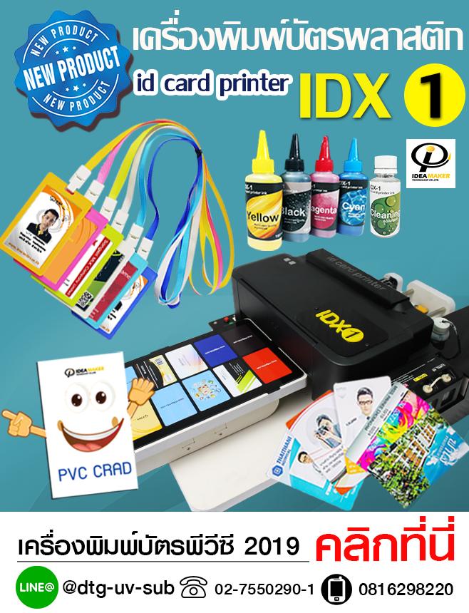 เครื่องพิมพ์บัตรพลาสติก-เครื่องปริ้นท์บัตรstaff