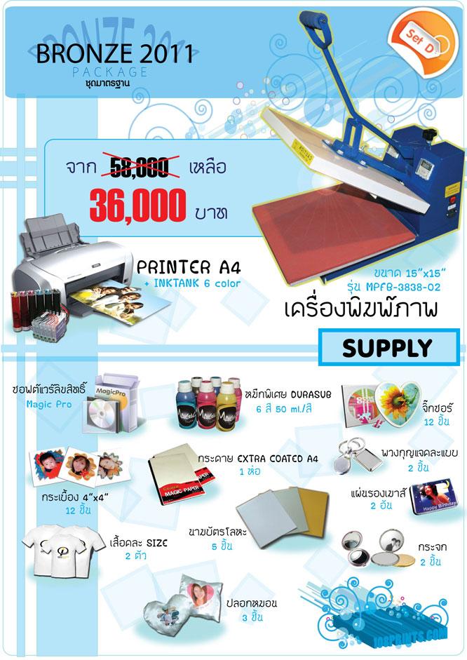 เครื่องพิมพ์ภาพลงบนวัสดุ,เครื่องพิมพ์ภาพ,Package D-Bronze 2011,แพ็คเกจเครื่องพิมพ์ภาพลงวัสดุ,เครื่องพิมพ์ภาพลงวัสดุ,พิมพ์เสื้อ,พิมพ์ผ้า,พิพม์กระเป๋า