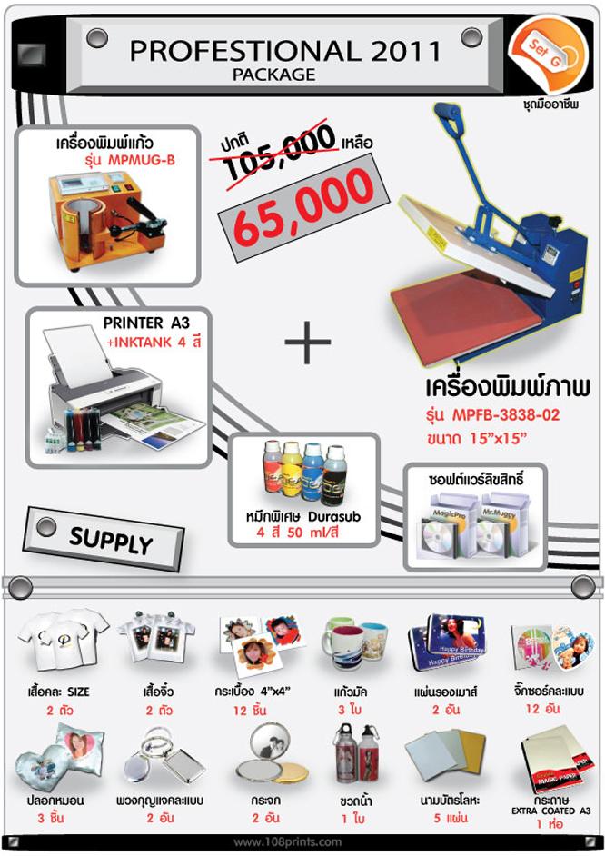 เครื่องพิมพ์ภาพลงบนวัสดุ,ชุดเครื่องพิมพ์ภาพ,ราคาเครื่องพิมพ์เสื้อ