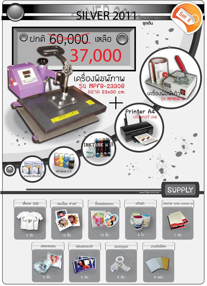 เครื่องพิมพ์ภาพลงบนวัสดุ,เครื่องพิมพ์ภาพ,Package E-Silver 2011,Package-LargePackเครื่องพิมพ์ภาพลงวัสดุ,พิมพ์เสื้อ,พิมพ์ผ้า,พิพม์กระเป๋า