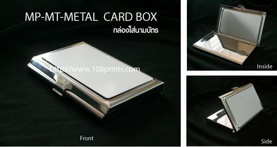 กล่องนามบัตร, กล่องโลหะ, กล่องใส่นามบัตร