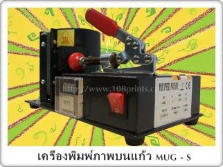 เครื่องพิมพ์แก้ว Mug ,พิมพ์รูปลงวัสดุ เสื้อ แก้ว หมอน ,พิมพ์ ภาพ ลง เสื้อ,เครื่องพิมพ์ ภาพ ลง วัสดุ