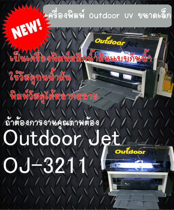 เครื่องพิมพ์,เครื่อง พิมพ์อิงค์เจ็ท,เครื่องพิมพ์ออฟเซ็ท,เครื่องพิมพ์อิงค์ เจ็ท a3,เครื่องพิมพ์อิงค์เจ็ท outdoor,outdoor inkjet printer,large format printer,large format inkjet printer,large format outdoor printer,เครื่องพิมพ์solvent
