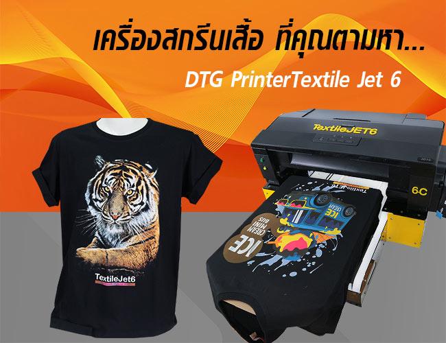 เครื่องสกรีนเสื้อ-ราคาถูก-เครื่องพิมพ์เสื้อ