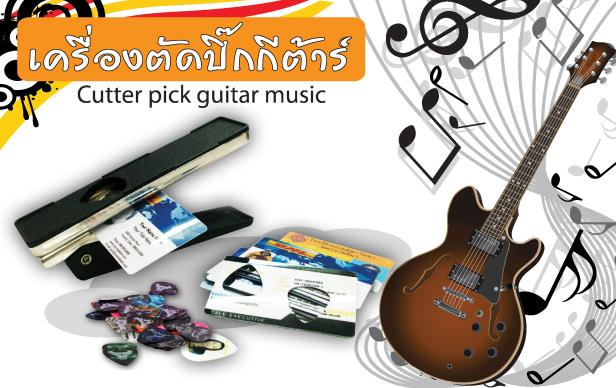 ปิ๊ค Pick, การเลือก Pick กีตาร์, pick(ปิค), Pick กีตาร์, การจับปิคกีต้าร์ Pick-Guitar, เครื่องทํา ปิคกีตาร์, ทำ Pickกีตาร์ทำมือ, ปิ๊กกีตาร์ pick guitar, เครื่องทำปิ๊กดีดกีต้าร์, ขาย Pick Punch, จำหน่าย Pick Punch เครื่องทำปิ๊กกีตาร์, อุปกรณ์ทำปิ๊ก, ตัวเจาะทำปิ๊กกีต้าร์, เครื่องทำปิ๊กกีต้าร์ Pick Punch, รับทำปิคกีตาร์, ปิคกีตาร์ pick guitar, รับสั่งทำปิ๊ก กีต้าร์จำหน่าย สายกีตาร์ สายเบส ปิ๊ก , Pick กีตาร์ - คอร์ดกีตาร์,  ปิ๊ค Pick, การเลือก Pick กีตาร์, pick(ปิค), Pick กีตาร์, การจับปิคกีต้าร์ Pick-Guitar, สอน กี ต้า ร์, ปิ๊ค Pick เครื่องดนตรี กีตาร์ เบส, วิธีจับปิ๊กกีต้าร์,