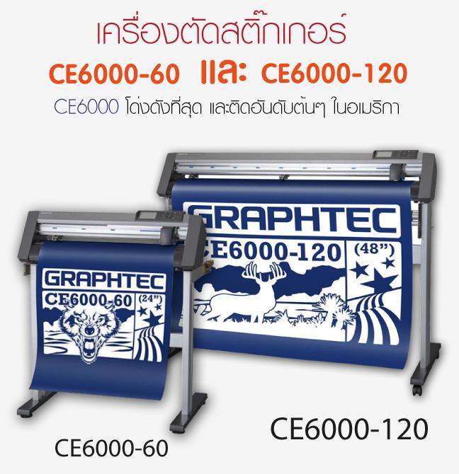 เครื่องตัดสติ๊กเกอร์ Graphtec CE6000, เครื่องตัดสติ๊กเกอร์ CE5000 Series , CE6000 Series, เครื่องตัดสติ๊กเกอร์, เครื่องตัดกระดาษ, เครื่องไดคัท ฉลากสินค้า, เครื่องตัดสติ๊กเกอร์ไดคัทได้ CE6000, GRAPHTEC STUDIO, ParaMeter, Driver Window XP-Window 8, VECTOR หรือ CAD, เครื่องตัดสติกเกอร์แต่งรถ, เครื่องไดคัทฉลากสินค้า, เครื่องไดคัทโลโก้, ตัดสติ๊กเกอร์ยอดนิยม, เครื่องตัดฉลากสินค้า, เครื่องตัดสติกเกอร์แต่งรถ, เครื่องตัดกระดาษ, เครื่องตัดแพทเทิร์น, เครื่อง ตัด สติ๊กเกอร์, Graphtecthai,graphtec, Flatbed Cutter Plotters, เครื่องตัดสติกเกอร์, Silhouette cameo - เครื่อง ตัด สติ๊กเกอร์