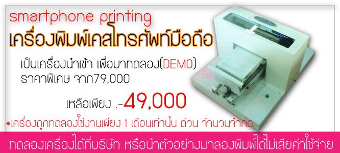 เครื่องพิมพ์case iphone,เครื่องพิมพ์เคสมือถือ